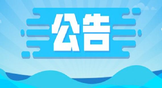 河北省委省政府第一生態環境保護督察組歡迎保定市民舉報