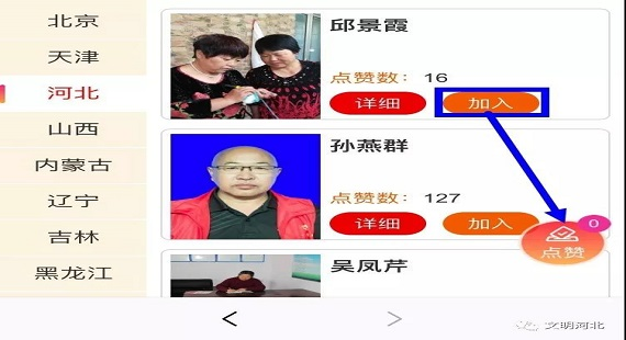 """@所有人,""""中国好人榜""""11月点赞评议进行中 ,请为河北的他们点赞!"""
