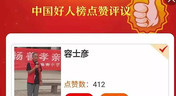 """@所有人,""""中國好人榜""""12月點贊評議進行中 ,請為河北的他們點贊!"""