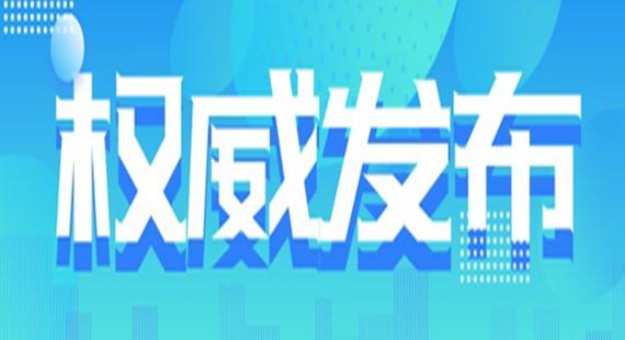 中国共产党保定市第十一届委员会第八次全体会议决议(2019年12月21日中国共产党保定市第十一届委员会第八次全体会议通过)