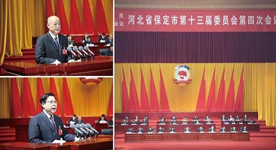 政協保定市第十三屆第四次會議今日開幕