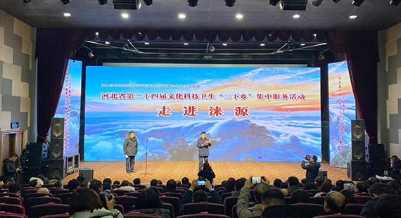"""省市联动 文化科技卫生""""三下乡""""集中服务进涞源"""
