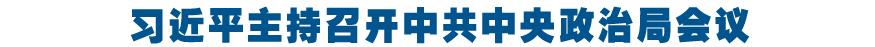 习河北11选5预测号码近平主持召开河北11选五遗漏值中共中央政治局会议