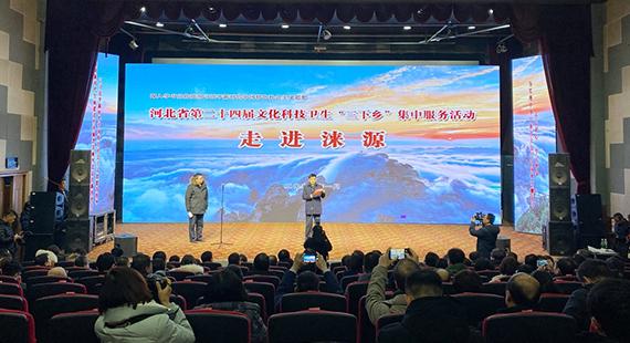 """【微视频】省市联动 文化科技卫生""""三下乡""""集中服务进涞源"""