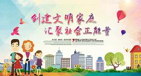 全国文明家庭短河北11选5任选视频展播――杨普