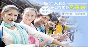 春节出游注意文明