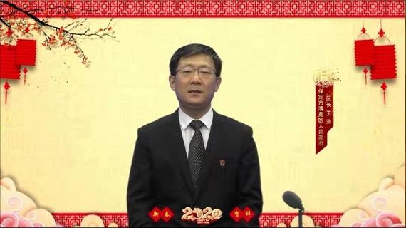 清苑区人民政府区长王涛发表新春贺辞!