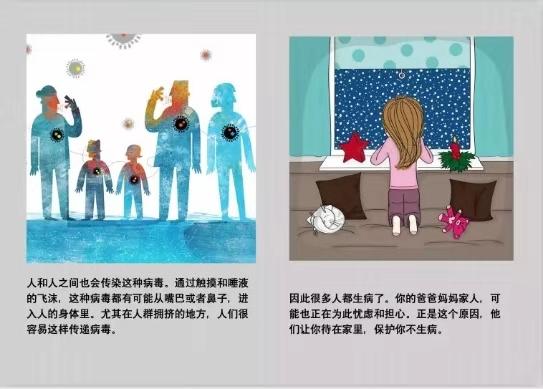 安潇—写给孩子的冠状病毒绘本