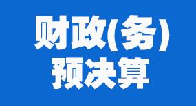 中共保定市委宣傳部2020年部門預算