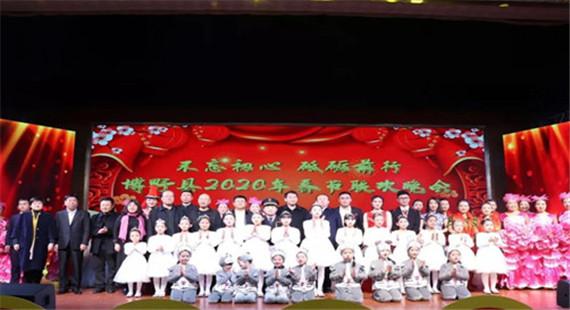 不忘初心 砥砺前行 博野县举办2020年春节联欢晚会