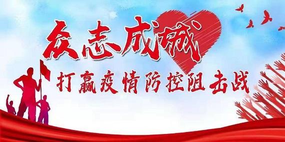 清苑区邢农商村镇银行众志成城 共抗疫情