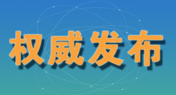 河北省文明辦:在疫情防控中有針對性地開展精神文明教育