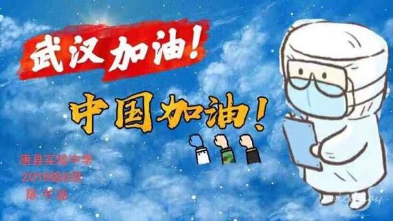 """【唐县战""""疫""""•文明校园在行动】唐县实验中学全体师生齐上阵"""