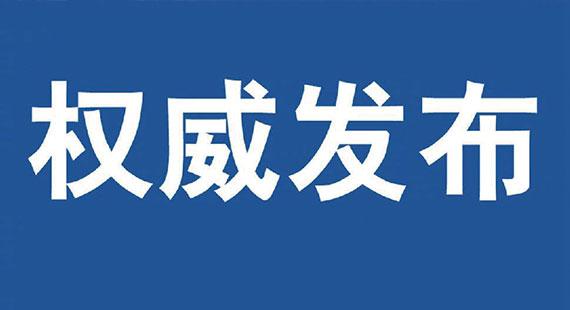 涞源县政府刚发公告,全县范围严查!