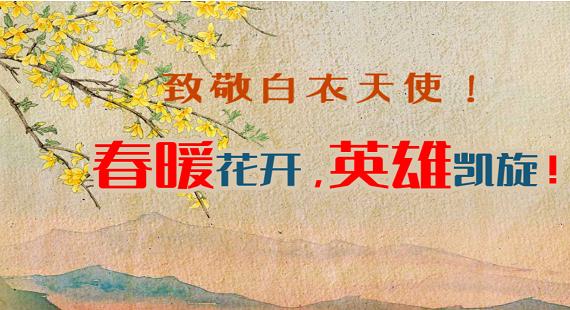 H5|春暖花開,英雄凱旋!