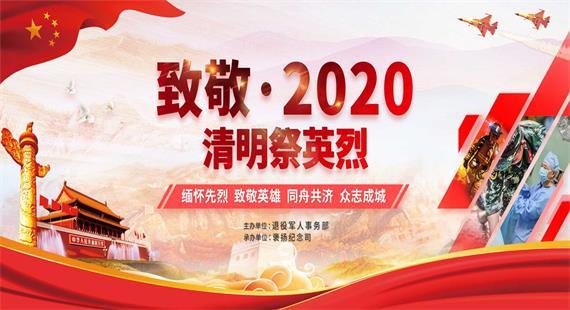 【致敬•2020清明祭英烈】网上祭扫英烈活动倡议书