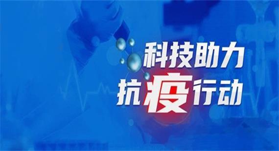 """科技战""""疫"""":安国移动免费开放联防联控""""四大法宝"""""""