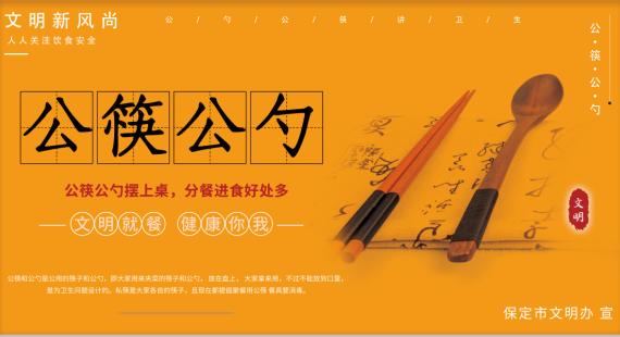 """保定市文明办部署开展""""使用公筷 文明就餐 健康生活""""活动"""