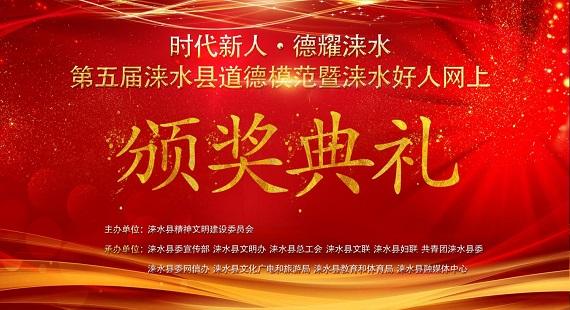 涞水县举办第五届道德模范暨涞水好人网络颁奖典礼