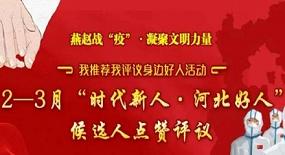 """@所有人,请您为2-3月""""时代新人·河北好人""""候选人点赞!"""