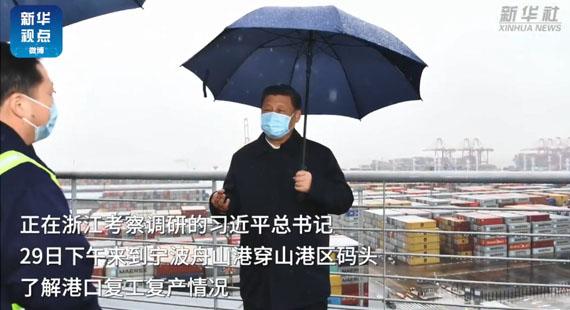 习近平在浙江考察调研