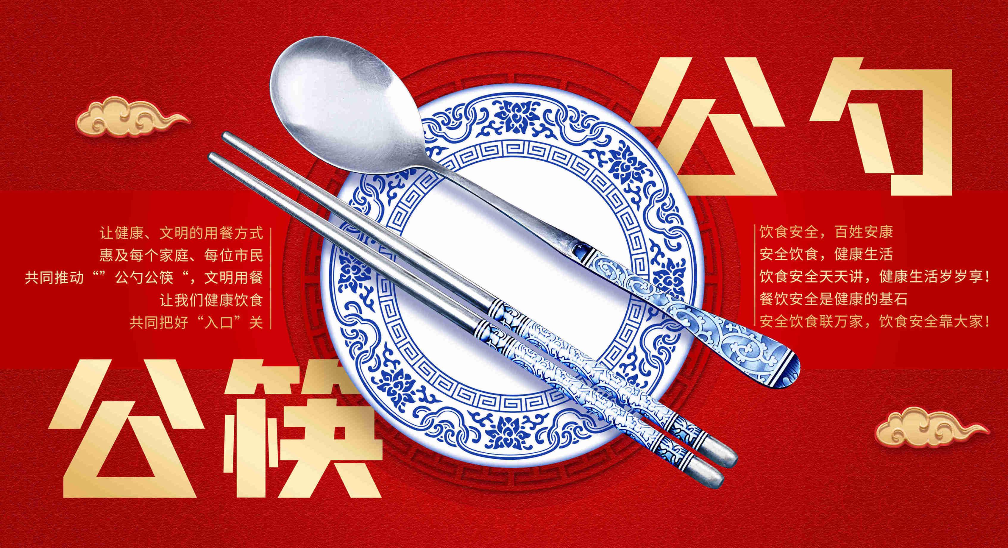 """博野县文明办关于""""使用公勺公筷、共建餐桌文明"""" 的倡议书"""