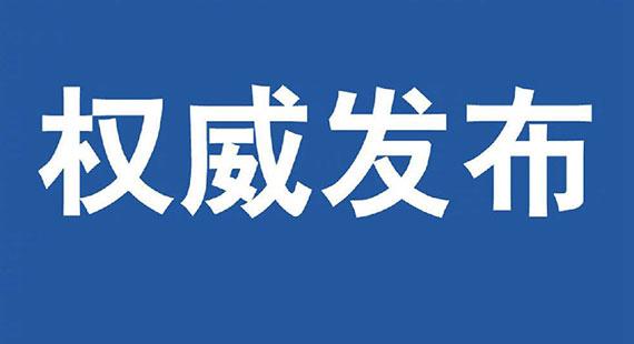 涞源县关于清明节倡导文明祭祀的通知