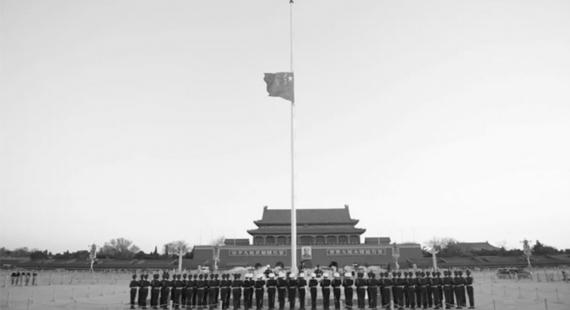 习近平等在北京参加悼念向新冠肺炎疫情牺牲烈士和逝世同胞默哀3分钟