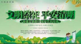 视频|涞水县倡导文明祭祀