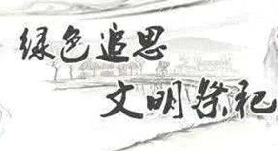 涞源退休校长撰写千字文祭奠先人