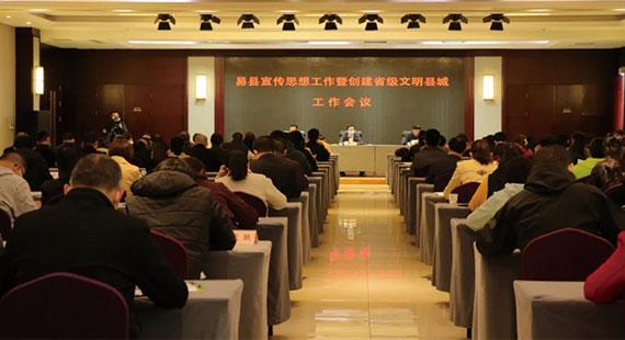 易县召开宣传思想工作暨创建省级文明县城工作会议
