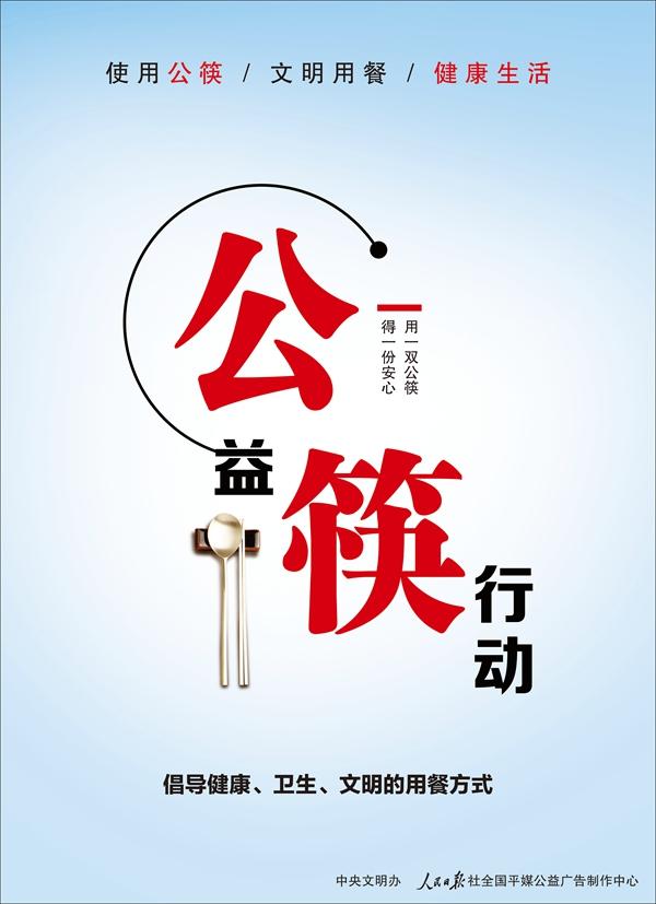 公筷公益广告3
