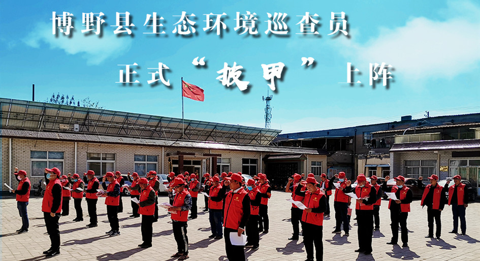 博野县500名生态环境巡查员正式上岗