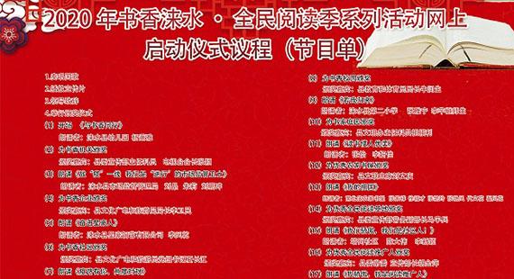 """涞水县举办2020年""""书香涞水•全民阅读季""""系列活动网上启动仪式"""