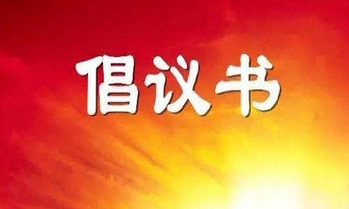 【倡议书】创建全国文明县城 共享幸福美好生活——唐县文明城市创建倡议书
