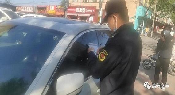 高阳县开展车辆违停专项治理工作,助力创城