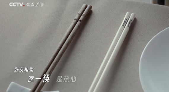 公益广告|筷筷有爱篇