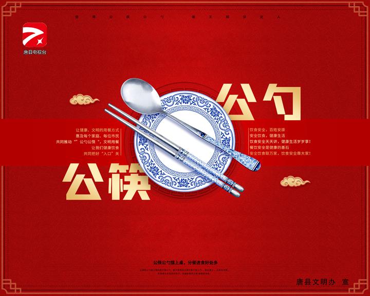 """唐县开展倡导使用""""公筷公勺""""宣传"""