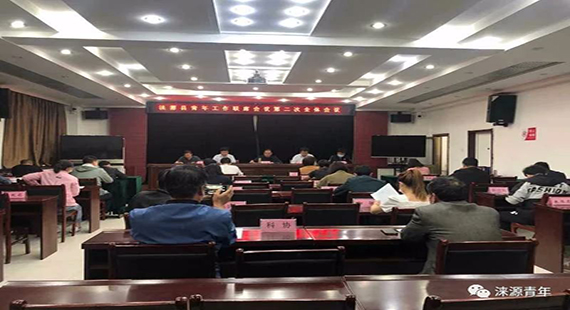 涞源县召开青年工作联席会议