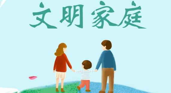博野县关于开展2020年度县级文明家庭评选的通知