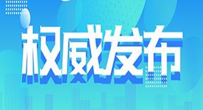 中央文明办等9部门印发通知部署儿童节庆祝活动