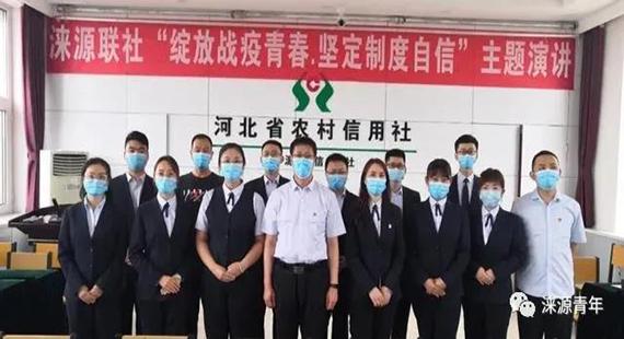 涞源县联社开展五四主题演讲活动