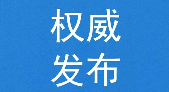 博野县精神文明建设委员会办公室关于拟推荐2020年度省、市级文明村镇、文明单位、文明校园和文明家庭候选名单的公示