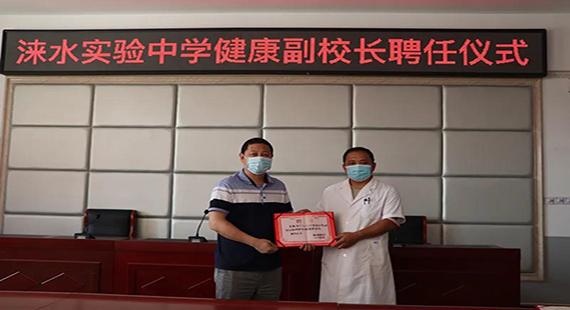 """涞水县125名""""卫生健康副校长""""进校园为学生健康保驾护航"""