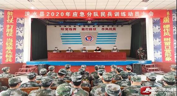 涞水县召开2020年应急分队民兵训练动员大会