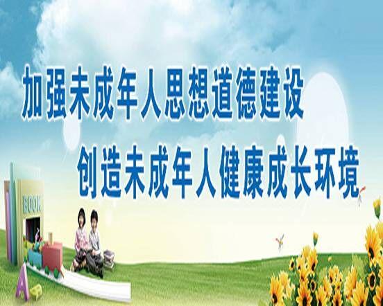 唐县召开2020年全县未成年人思想道德建设工作会议