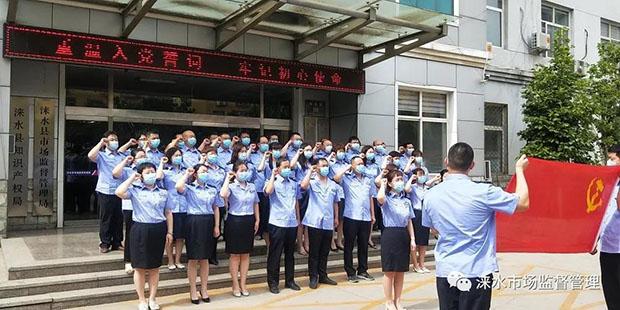 涞水县市场监督管理局开展庆祝建党99周年主题党日活动