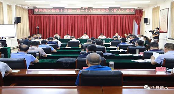涞水县召开县委十三届一百一十九次常委会(扩大)会议