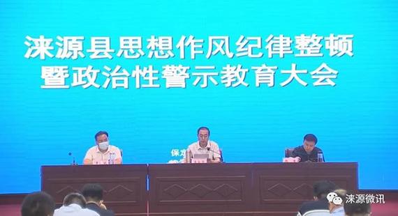 涞源县召开思想作风纪律整顿暨政治性警示教育大会