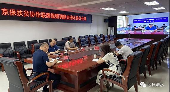 涞水县组织收听收看京保扶贫协作联席视频调度会